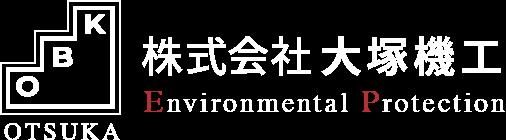 横浜の解体工事業者|株式会社大塚機工